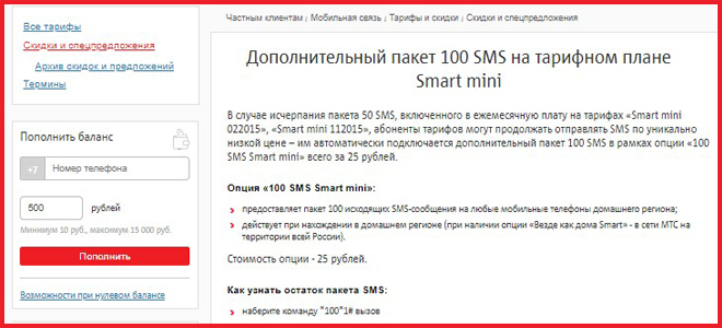Описание СМС-пакета от МТС