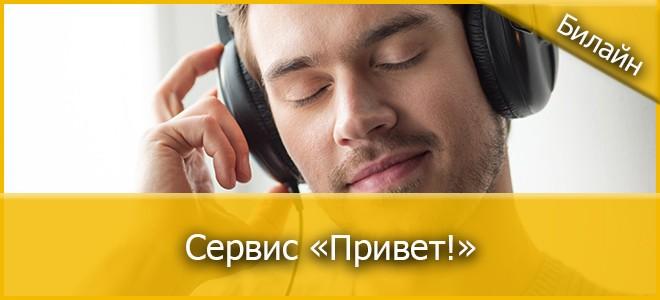 Сервис для замены мелодии звонка