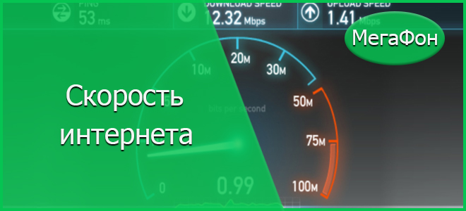 Пропускная способность интернет-канала