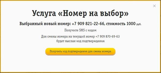 Меняем телефонный номер