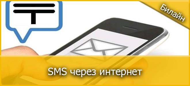 Способы отправки сообщений через глобальную сеть