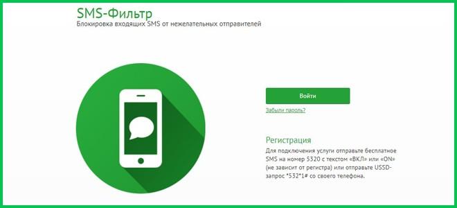 СМС фильтр