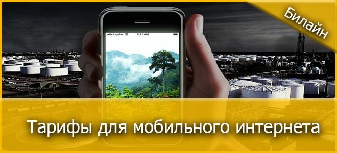 """Картинки по запросу """"как выбрать мобильный тариф билайн от компании"""""""