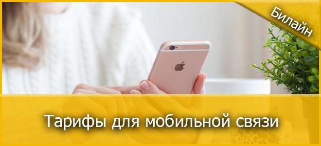 Предложения для мобильной связи