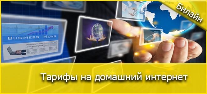 Выбор предложения для домашнего интернета