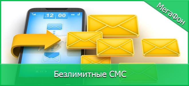 Услуга для отправки неограниченного числа СМС