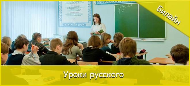 Услуга для изучения языка