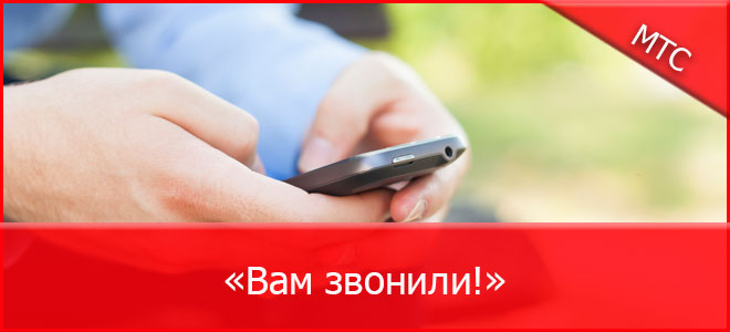 Услуга-оповеститель о пропущенных звонках