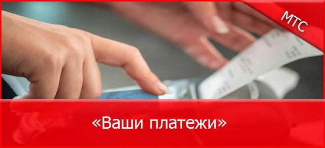 Информация о пополнении счета