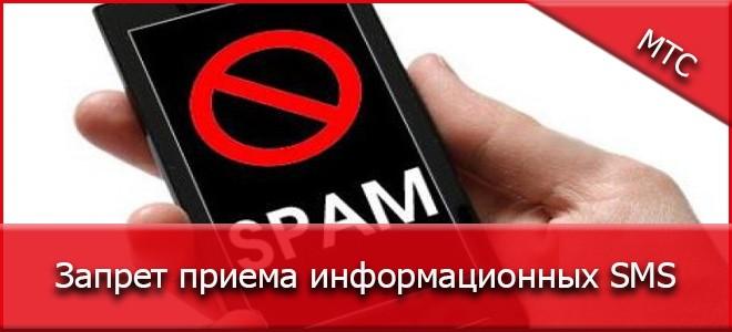 Услуга для борьбы со спамом