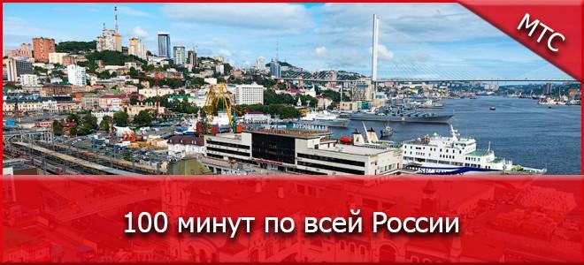 Бесплатные минуты на звонки по РФ