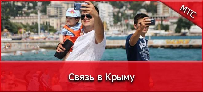Работа оператора в Крыму