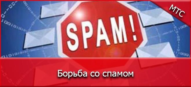 Как заблокировать спам