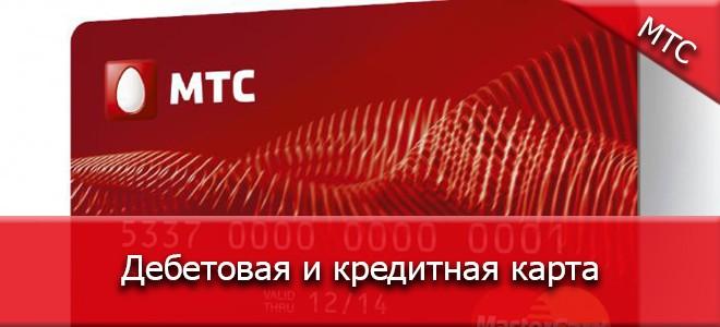 Банковские карты от МТС