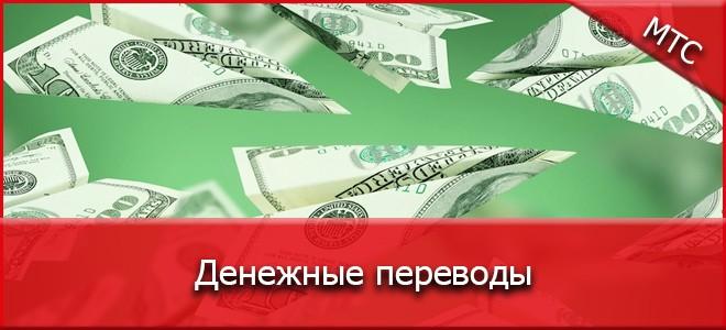 Способы переводе денег