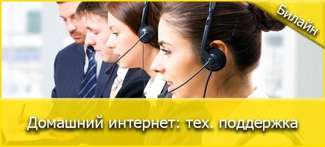 Служба поддержки по домашнему интернету
