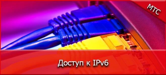 Получение IP 6