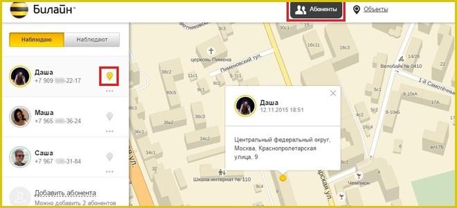 Интерфейс локатора