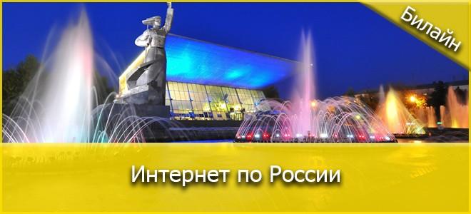 Доступ к интернету в любой точке России