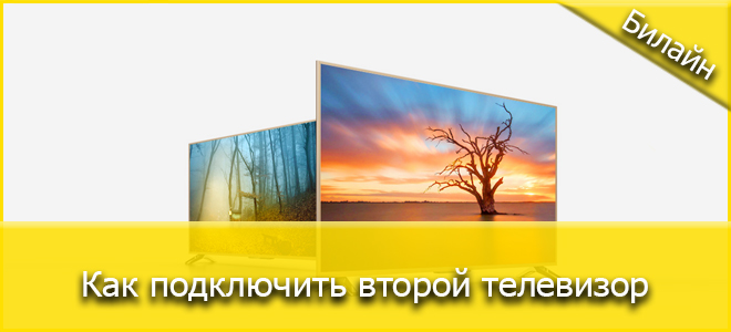 Подключение ТВ к приставке билайн