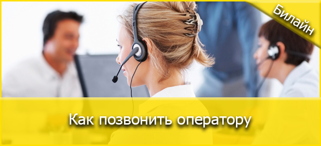 Телефон для связи с call-центром