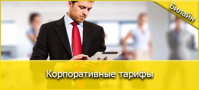 Предложения для юр. лиц