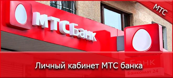 Кабинет банка от МТС