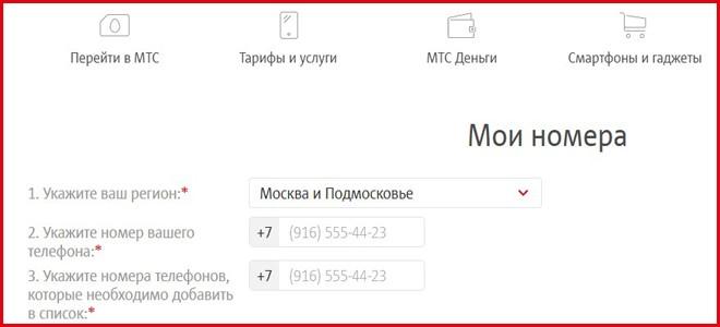 Мои номера