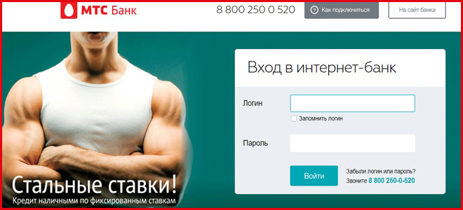 Форма авторизации Банка