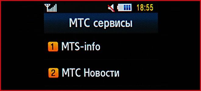 МТС Сервисы