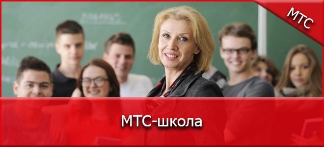 """Школа"" - новый сервис от МТС"