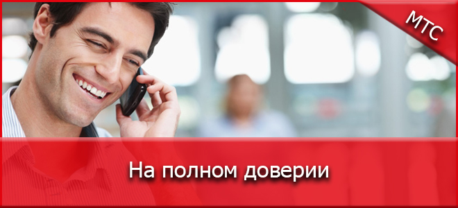 Услуга для звонков при минусе