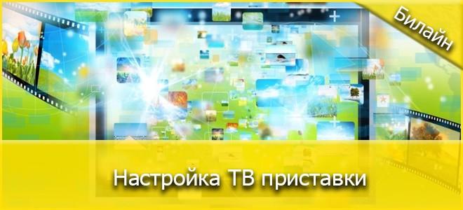 Как настроить телевизионную приставку Билайн
