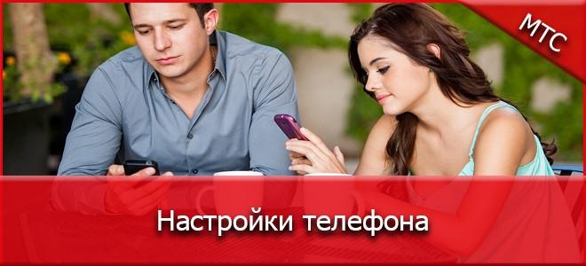 Конфигурация мобильного устройства