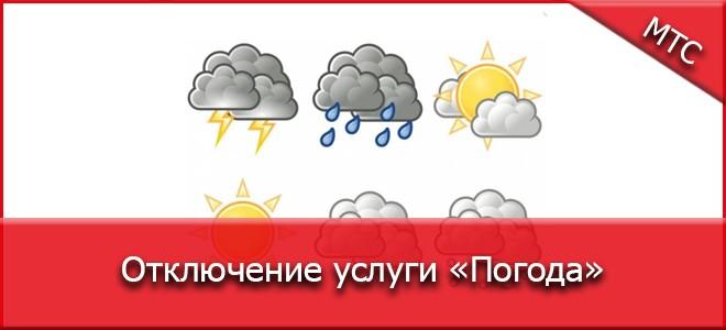 """Деактивация опции """"Прогноз погоды"""""""