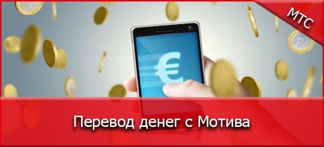 Изображение - Как перекинуть деньги с мотива на мтс perevod-deneg-s-motiva