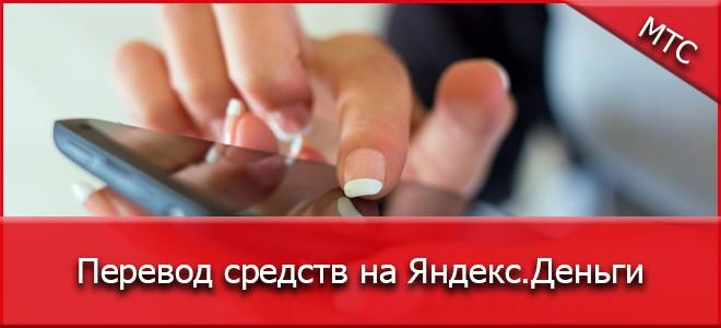 Переводим деньги с баланса на Яндекс кошелек