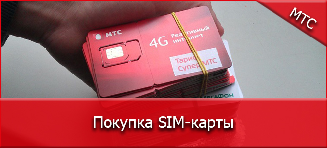мтс официальный сайт телефоны купить
