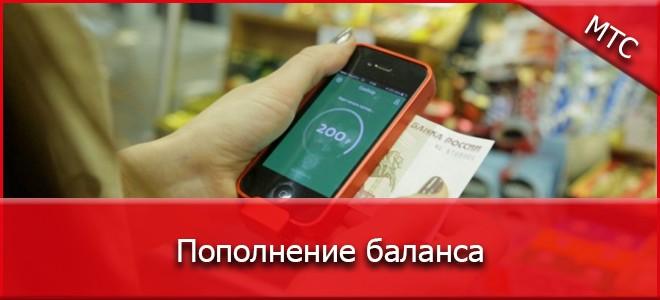 Как пополнить счет мобильного
