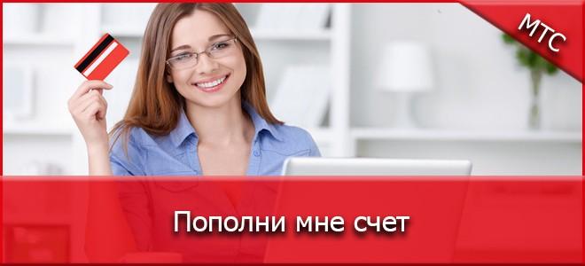 """""""Попрошайка"""" о пополнении баланса"""