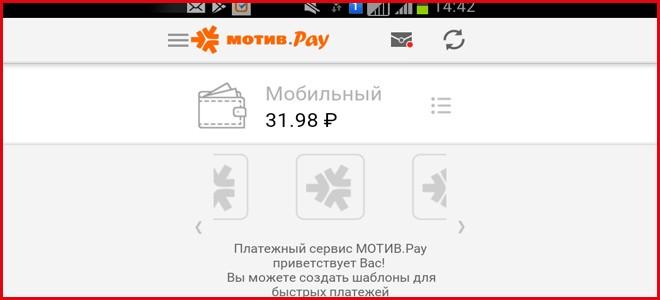 Изображение - Как перекинуть деньги с мотива на мтс prilozhenie-ot-motiv