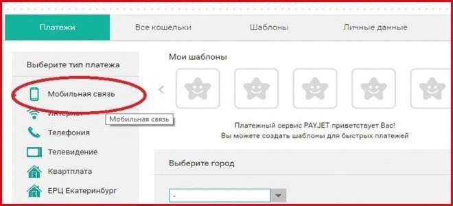 Изображение - Как перекинуть деньги с мотива на мтс razdel-mobilnaja-svjaz