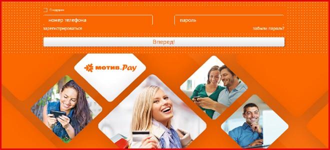 Изображение - Как перекинуть деньги с мотива на мтс sajt-motiva