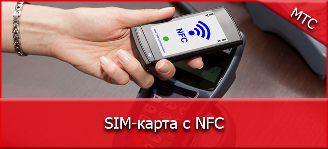 Услуга NFC от МТС