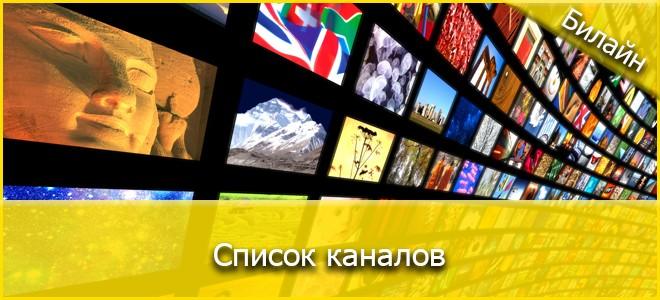 Телевизионные пакеты Билайн