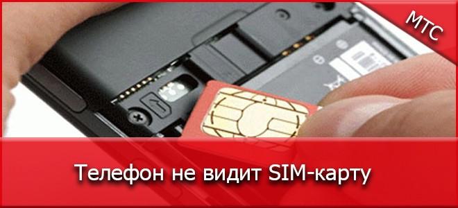Мобильное устройство не видит SIM-карту