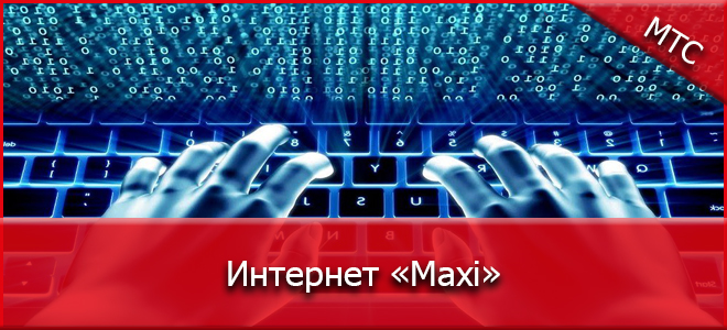 Интернет услуга от МТС