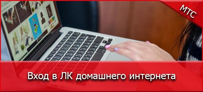 Личный кабинет интернета