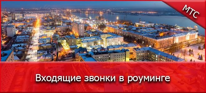 Входящие вызова во время поездок по России