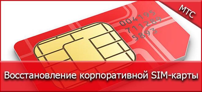 Как заменить SIM-карту корпоративному клиенту